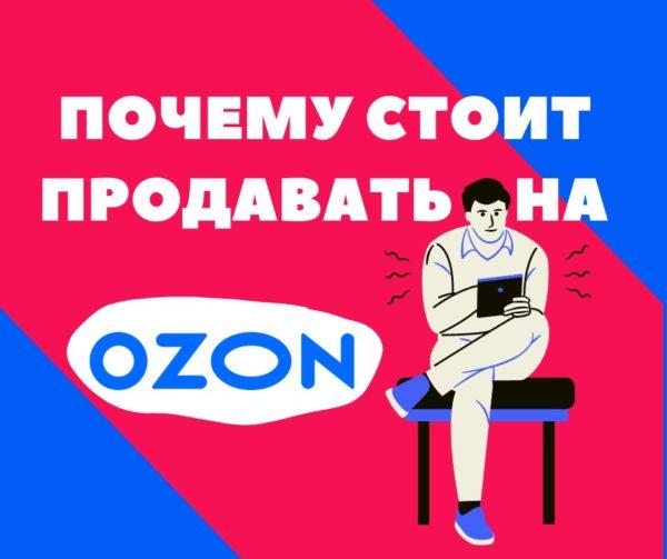 Осторожно: Ozon блокирует партнеров!
