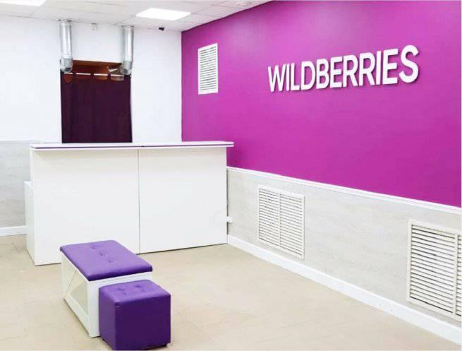 Как больше зарабатывать на Wildberries